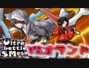 【ポケモンUSM】サイクルパで制する?Ultra battle SMash!【VSオランド】