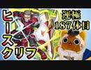 【モンスト実況】SAOコラボとお別れヒースクリフ【運極187体目】