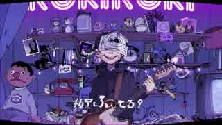 【祝誕生日】 ロキ / 歌ってみた ▶︎ MAR!A×ビトラ