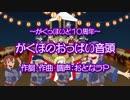 【がくっぽいど10周年】がくぽのおっぱい音頭【VOCALOIDオリジナル曲】