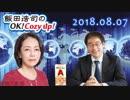 【有本香】飯田浩司のOK! Cozy up! 2018.08.07