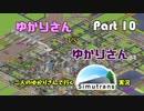 【VOICEROID実況】二人のゆかりさんと行く!Simutrans実況 Part10