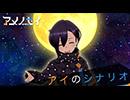 第39位:アイのシナリオ 歌ってみた【アメノセイ】 thumbnail