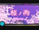 【Project DIVA F 2nd】「桜ノ雨」Hard Perfect