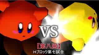 【第八回】64スマブラCPUトナメ実況【Hブロック第七試合】
