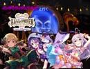 【旅m@s】インディヴィジュアルズと行くディズニーハロウィーンpart6
