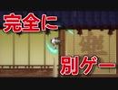 【実況】ナレーションに逆らうとナレーターがキレちゃうアクションゲーム #3 【ICEY】
