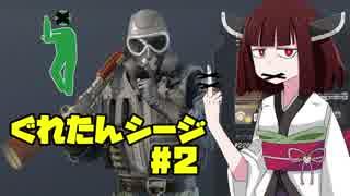 【R6S】ぐれたんシージ #2