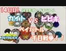 【ベイブレード】ヒビキ VS カイト ベイバトル千日戦争! ガチバトル【4日目】解説:結月ゆかり