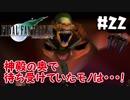 #22【nomoのファイナルファンタジー7】実況プレイ