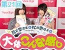 『高森奈津美と松井恵理子の大体こんな感じ』第21回