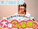 『高森奈津美と松井恵理子の大体こんな感じ』第21回おまけ動画