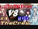【The Crew】成り行き任せにV8目指す #3【VOICEROID実況】