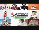 アニサマ2018予習動画2日目(前半)
