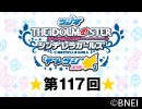 「デレラジ☆(スター)」【アイドルマスター シンデレラガールズ】第117回アーカイブ