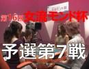 【本編】第16回女流モンド杯 #5 予選第7戦(「石井あや」「二階堂亜樹」「水瀬夏海」「和久津晶」) /MONDO TV