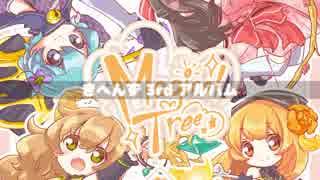 【夏コミC94】Magical Tree/クロスフェード【きへんず】