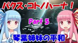【Stellaris】パクス・コトノハーナ! 琴葉姉妹の平和 Part5【VOICEROID実況】