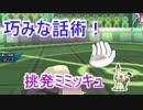 【ポケモンUSM】煽って勝利を掴め!【ミミッキュ】