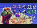 【Minecraft1.7.10】深淵の王と三条の魔術/Spell03【ゆっくり実況プレイ】