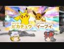 【ポケモンUSM】 ちゅー(鼠)ポケというかピカチュウと一緒にLet's Go!ピカブイ・24 【ゆっくり実況】