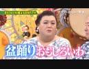 【疑似m@s】マツコ音頭