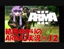 結月ゆかり のARMA3実況プレイ#12(MENTAIKO鯖)