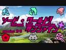 【ラブライブ!】ソード・ワールド!サンシャイン!!SS8-6【S・W2.0】