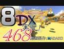初日から始める!日刊マリオカート8DX実況プレイ468日目