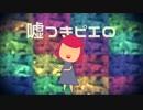 ★嘘つきピエロ★lie is sin マクネナナ・オリジナル曲