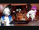 【実況】楽園から現実までの帰宅部活動記録【Caligula Overdose】Part33