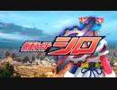 【電脳少女シロ誕生祭】エボルトと戦う電脳少女シロ + おまけ - ニコニコ動画 (08月13日 15:15 / 7 users)