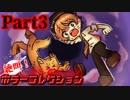 絶叫!ホラーコレクション【実況】Part3 thumbnail