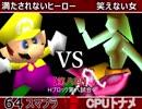 【第八回】64スマブラCPUトナメ実況【Hブロック第八試合】