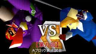 【第八回】64スマブラCPUトナメ実況【Aブロック第十試合】
