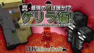 【日刊Minecraft】真・最強の匠は誰か!?ゲリラ編!絶望的センス4人衆がMinecraftをカオス実況!#12
