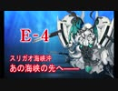 【艦これ実況】優しい提督を目指してpart72【秋イベ編(E-4)#2】