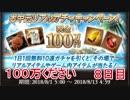 無料でガチャ引くだけで100万円があたるかも!?www 8日目 【グランブルーファンタジー】