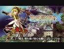 世界樹の迷宮X 「戦乱 剣を掲げ誇りを胸に(アレンジVer.)」