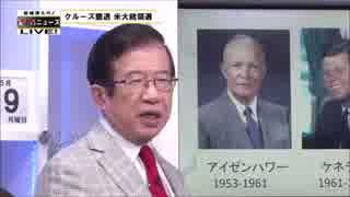 武田先生による覇権国 今後の予想