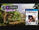 【実況プレイ動画】人生は奇妙であり、そして…【Life is STRANGE】#後日談