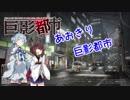 【巨影都市】あおきり絶望の逃走劇02-1【VOICEROID実況】