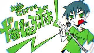 【MV】だぁいじょぶだよ/Gero