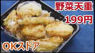 199円で天丼!?有るんです...【楽しい中食】