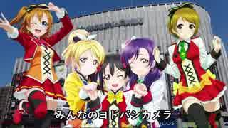 【ラブライブ!】SUNNY DAY SONG・ヨドバシカメラアレンジ
