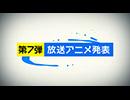 ニコニコANIME FES 2018 第7弾放送アニメ発表動画