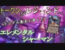 【Hearthstone】ランダム要素が楽しい!ストームブリンガー入りエレメンタルシャーマン!