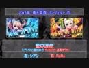 【3DS】蒼き雷霆ガンヴォルト爪 同時再生メドレー【インティ】