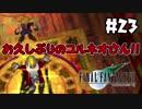 #23【nomoのファイナルファンタジー7】実況プレイ
