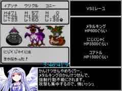 【GB】DQM2 イルの冒険 ミレーユ撃破RTA 5時間54分6.0秒 part9/9